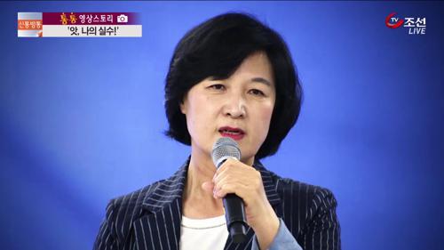 """[통통 영상스토리] '앗, 나의 실수!'…추미애 """"김정은 대통령"""""""