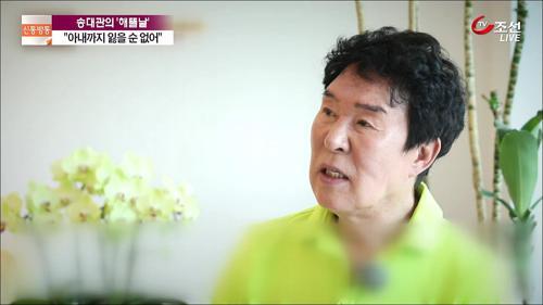"""송대관의 돌아온 '해뜰날'...""""160억 빚 90% 갚아"""""""