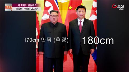 '키 차이가 뭐길래?'...김정은, 중국 갈 때도 키높이 구두?