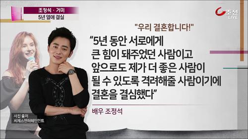 """조정석·거미, 5년 열애 결실…""""하반기에 결혼해요"""""""