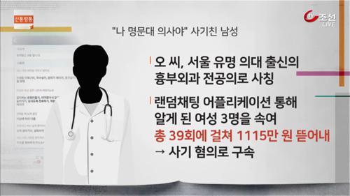 """""""나 의사인데""""…여성들 속여 돈 뜯은 남성 구속"""