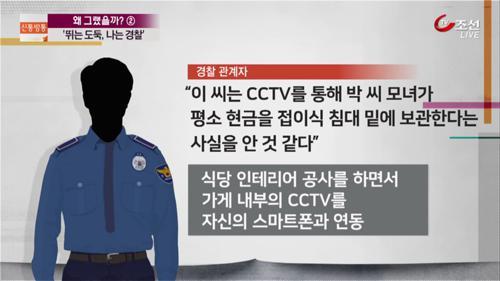 '뛰는 도둑, 나는 경찰'...화장실 천장서 현금다발 발견