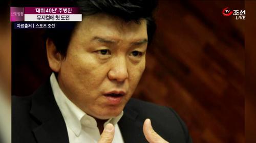 '데뷔 40년' 주병진, 뮤지컬에 첫 도전