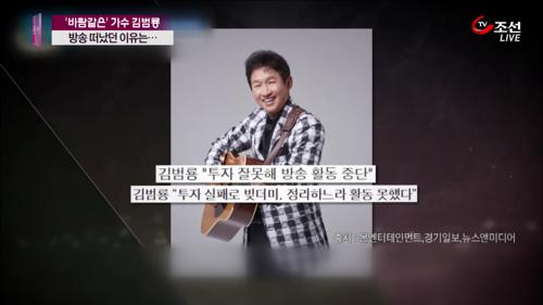 """가수 김범룡, 방송 중단 이유?...""""40억 빚 때문"""""""