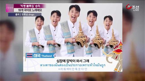 """'빅뱅 블루칩' 승리 """"10개 국어로 노래해요"""""""
