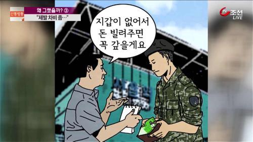 """복귀하는 군인 상대로만 사기…""""차비 빌려달라"""""""