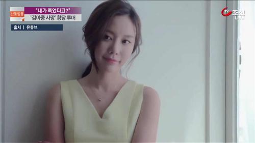 """""""내가 죽었다고?""""...김아중, 난데없는 '사망설' 충격"""