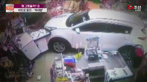 SUV 차량, 마트로 돌진…순식간에 '아수라장'