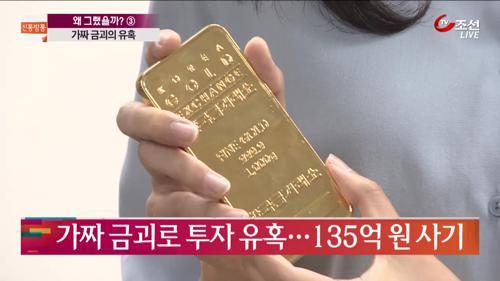 가짜 금괴로 투자 유혹…135억 원 사기