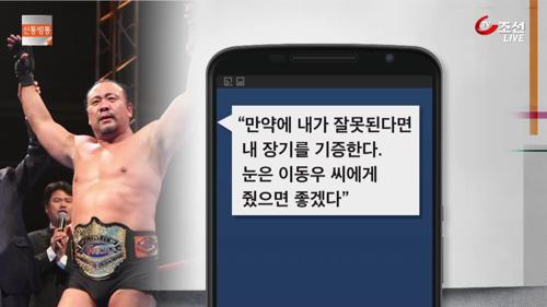 """'영원한 챔피언' 이왕표의 마지막 선물...""""모든 장기 기증"""""""