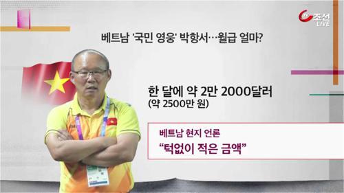'베트남 영웅' 박항서, 월급은 박봉?