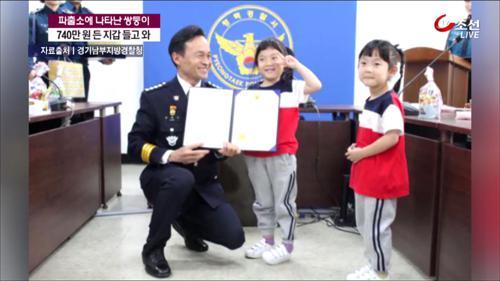 """5살 쌍둥이 자매의 선행...""""지갑 주인 찾아주세요"""""""