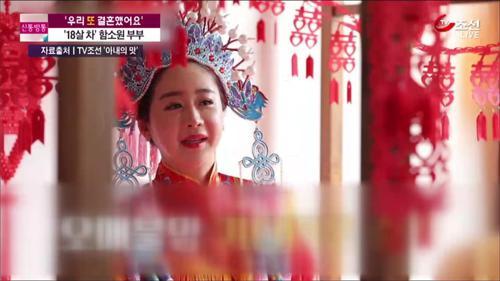 """함소원·진화 """"우리 또 결혼했어요""""…이번엔 중국 혼례"""