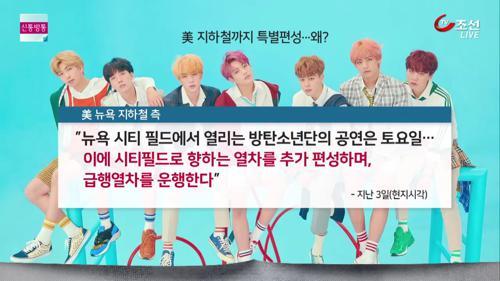 """美 뉴욕시도 움직인 BTS…""""지하철 특별편성"""""""