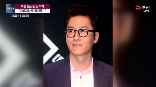 """대종상 특별상 받은 故 김주혁…""""아버지와 잘 있기를…"""""""