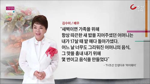 """애끓는 '사모곡'...김수미 """"어머니께 밥 한 끼 해드렸으면…"""""""