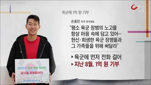 손흥민, 육군에 1억 원 기부…개인 최고 액수