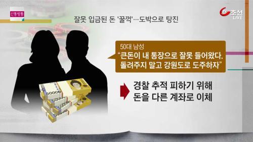 잘못 입금된 3억 9000만 원...도박으로 탕진한 연인
