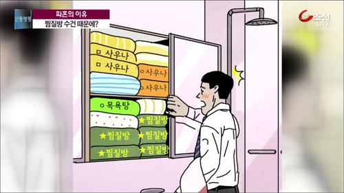 예비 부부, '찜질방 수건' 때문에 파혼 위기?
