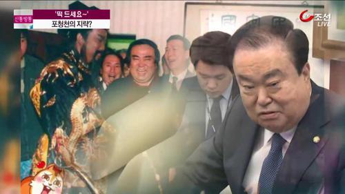 """""""떡 드세요~""""...'여의도 포청천' 문희상의 지략?"""