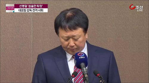 선동열 감독의 '씁쓸한 퇴장'…사퇴 배경은?