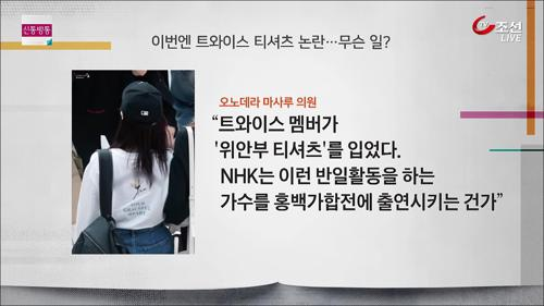 BTS, NHK 출연 무산...트와이스 티셔츠도 '트집'