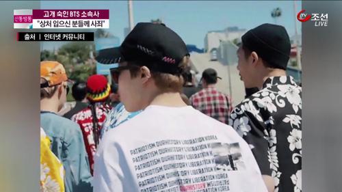 """고개 숙인 BTS 소속사 """"상처 입으신 분들께 사죄"""""""