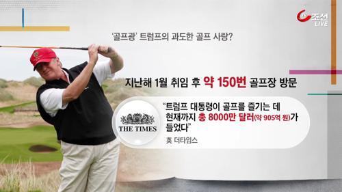 '골프광' 트럼프, 취임 후 골프비 900억 원