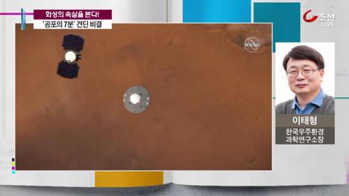 '인사이트호', 화성 착륙 성공...'공포의 7분' 견딘 비결?