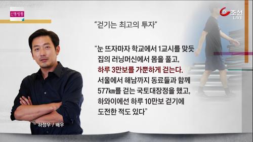 배우 하정우, 작가로 변신...'하루 3만 보' 걷는 이유?