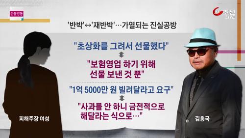 """김흥국, 성폭행 혐의 최종 '무혐의' ...""""짐 벗었으니 재기"""""""