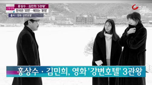 홍상수·김민희 '3관왕'...국내는 '외면', 해외는 '환영'?