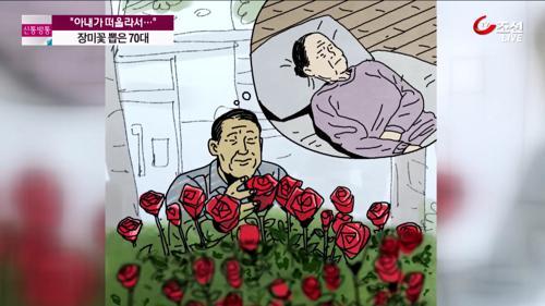 """""""아내가 떠올라서""""...장미꽃 뽑은 70대 '훈방'"""