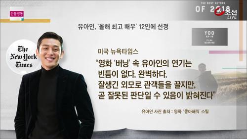 유아인, 뉴욕타임스 '올해 최고 배우 12人' 선정