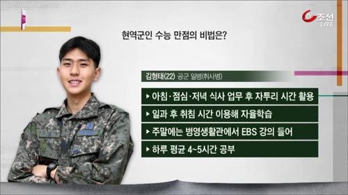 """'취사병' 공군 일병 """"수능 만점 신고합니다!"""""""