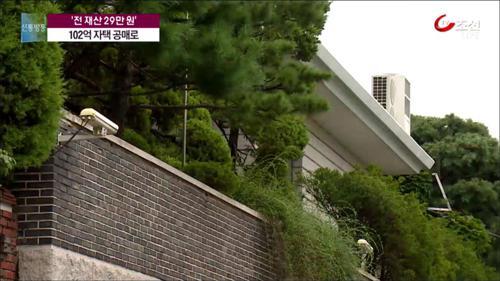 공매 넘겨진 전두환 연희동 자택...감정가 102억 원