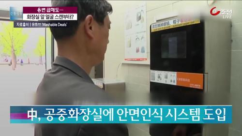 휴지 도둑 막으려고...중국, 화장실에 '안면인식 카메라' 설치