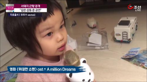 """서태지, 팝송 부르는 딸 공개...""""깊은 감동 준 공연"""""""