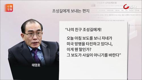 """태영호 """"친구 성길아, 한국 와라"""" 호소편지"""