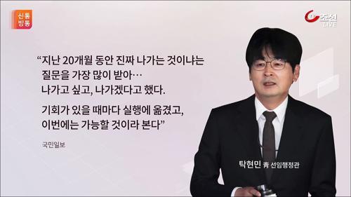 """2번째 사표 낸 탁현민 """"밑천 떨어져 靑 떠난다"""""""
