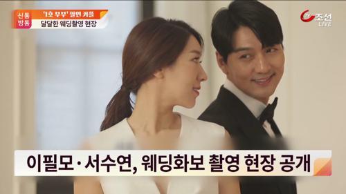 '예능 1호 부부' 필연 커플, 달달한 웨딩촬영 현장