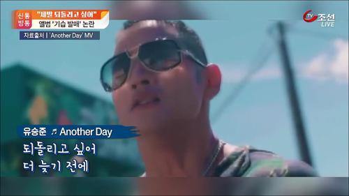 """""""제발 되돌리고 싶어""""...유승준, 앨범 '기습 발매' 논란"""