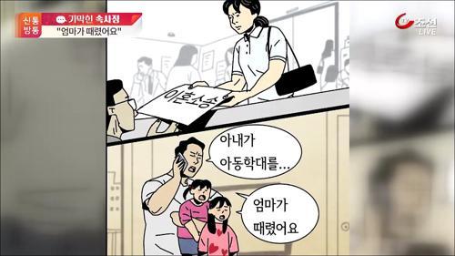 '학대 의혹' 엄마의 반전...3번 재판 끝에 '무죄'