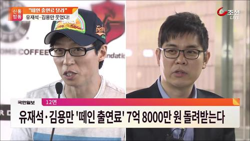 """""""떼인 출연료 달라""""...3번째 재판서 웃은 유재석·김용만"""