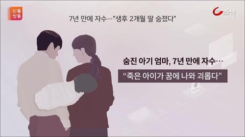 """7년 만의 자백...""""생후 2개월 아기 숨지자 상자에 보관"""""""