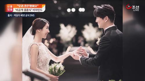 '국민커플' 이필모·서수연, '비공개 결혼식' 비하인드