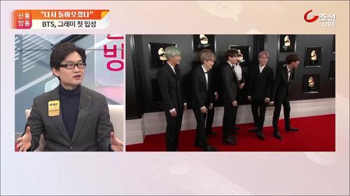 "BTS, 그래미 첫 입성…""다시 돌아오겠다"""