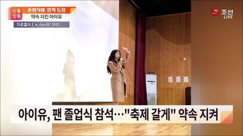 팬과 약속 지킨 아이유…졸업식장 깜짝 방문