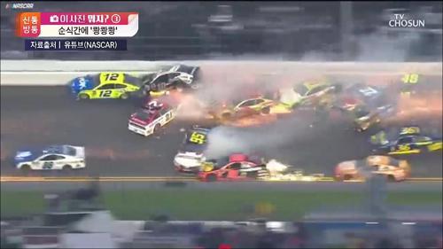 美 자동차 경주 개막전 사고…21대 연쇄충돌