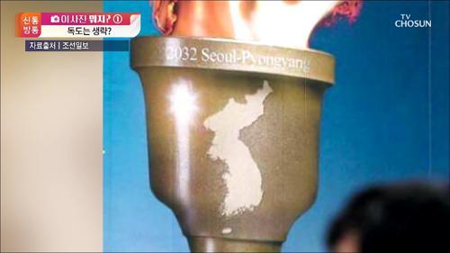 서울시의 실수?...한반도 현수막 속 사라진 독도